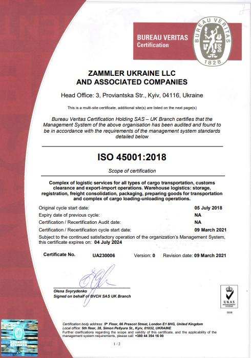 Certyfikat ISO 45001: 2018 ZAMMLER UKRAINA LLC, ZAMMLER SKLAD LLC